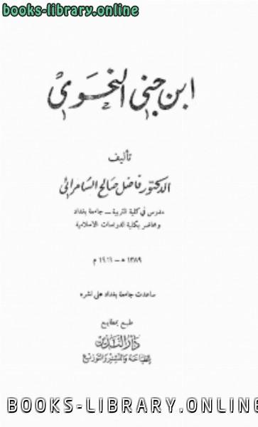 ❞ كتاب ابن جنى النحوي ❝  ⏤ الدكتور فاضل صالح السامرائي