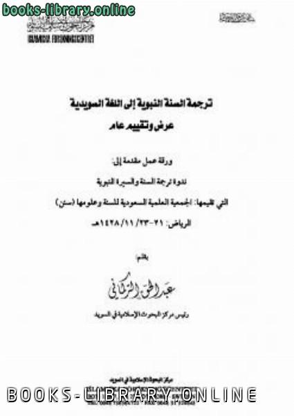 ❞ كتاب ترجمة السنة النبوية إلى اللغة السويدية : عرض وتقييم عام ❝  ⏤ عبد الحق التركماني