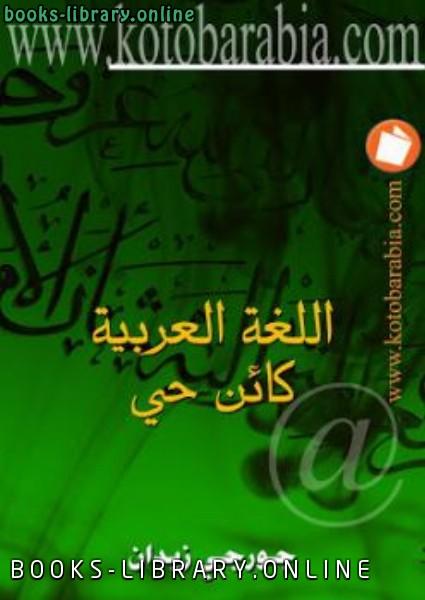 ❞ كتاب اللغة العربية كائن حي ❝  ⏤ جورجي زيدان
