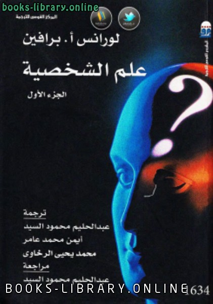 ❞ كتاب علم الشخصية  الجزء الأول  ❝  ⏤ لورانس أ. برافين