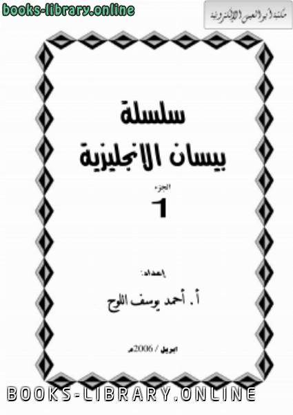 ❞ كتاب سلسلة بيسان الإنجليزية جـ 1 ❝  ⏤ احمد يوسف اللوح