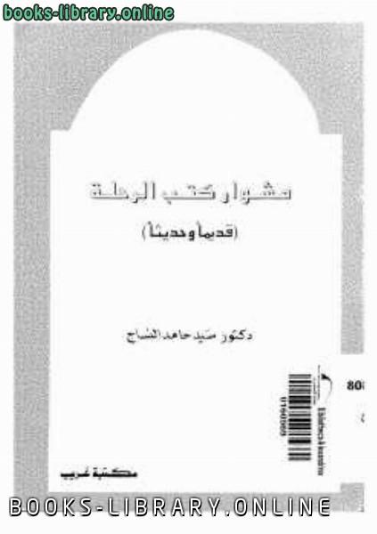 ❞ كتاب مشوار كتب الرحلة قديما وحديثا لـ دكتور سيد حامد النساج ❝  ⏤ السيد حامد السيد علي