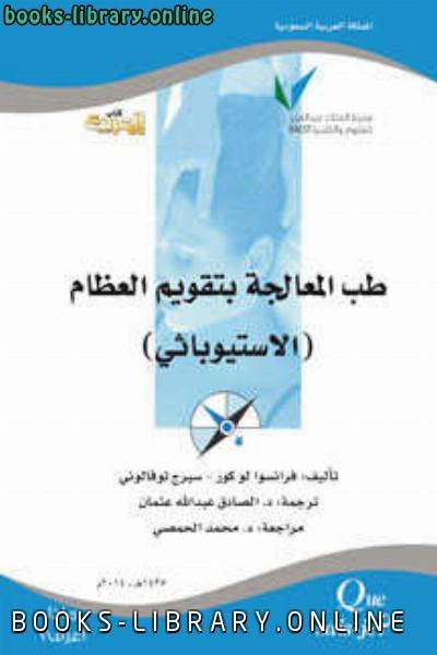 ❞ كتاب طب المعالجة بتقويم العظام ❝  ⏤ فرنسوا لو كور سيرج توفالوني