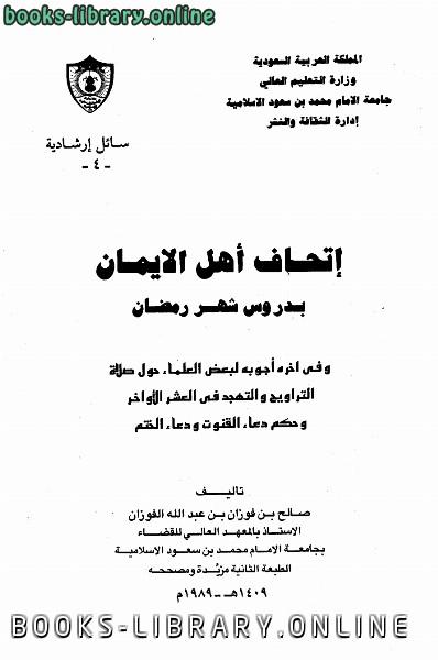 ❞ كتاب إتحاف أهل الإيمان بدروس شهر رمضان ❝  ⏤ صالح بن فوزان الفوزان