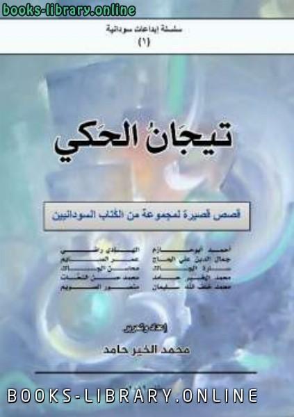 ❞ كتاب تيجان الحكي، قصص قصيرة لمجموعة من ال السودانيين ❝  ⏤ إعداد وتحرير محمد الخير حامد