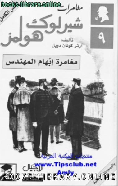 ❞ رواية مغامرة إبهام المهندس ❝  ⏤ آرثر كونان دويل