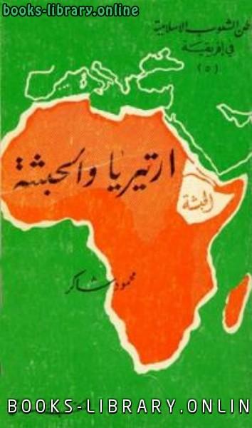 ❞ كتاب أرتيريا والحبشة ❝  ⏤ محمود شاكر شاكر الحرستاني أبو أسامة