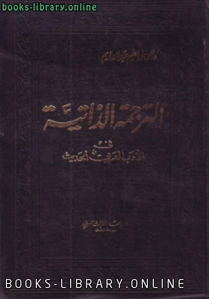❞ كتاب الترجمة الذاتية في الأدب العربي الحديث من  التراجم  ❝  ⏤ يحى إبراهيم عبد الدايم