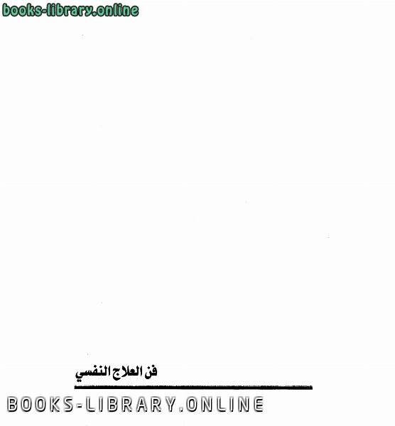 ❞ كتاب فن العلاج النفسي ❝  ⏤ إيمى يوليس