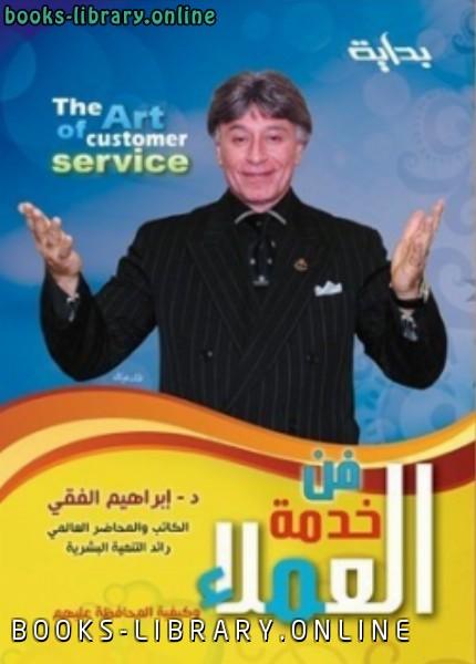 ❞ كتاب فن خدمة العملاء ❝  ⏤ إبراهيم الفقي