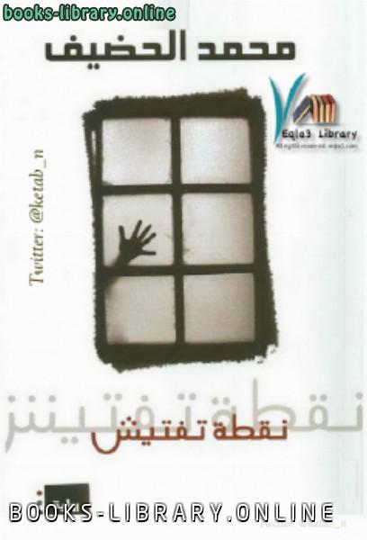 ❞ رواية نقطة تفتيش () نسخة مصورة ❝  ⏤ د.محمد الحضيف