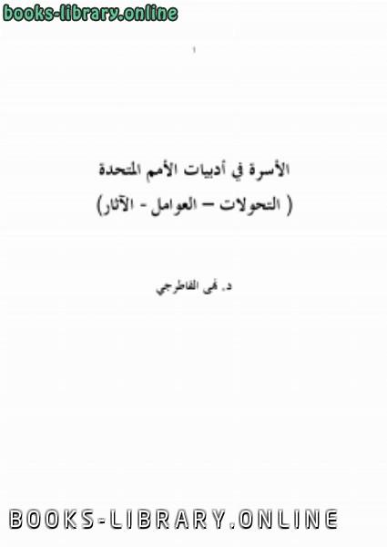 ❞ كتاب الأسرة في أدبيات الأمم المتحدة ( التحولات – العوامل الآثار) ❝  ⏤ نهى قاطرجي