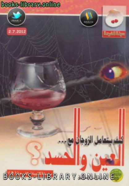 ❞ كتاب كيف يتعامل الزوجان مع .. العين والحسد  ❝  ⏤ مجلة الفرحة