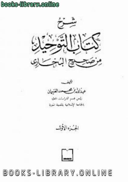 ❞ كتاب شرح  التوحيد من صحيح البخاري ❝  ⏤ عبد الله بن محمد الغنيمان