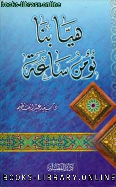 ❞ كتاب هيا بنا نؤمن ساعة ❝  ⏤ سعيد عبد العظيم