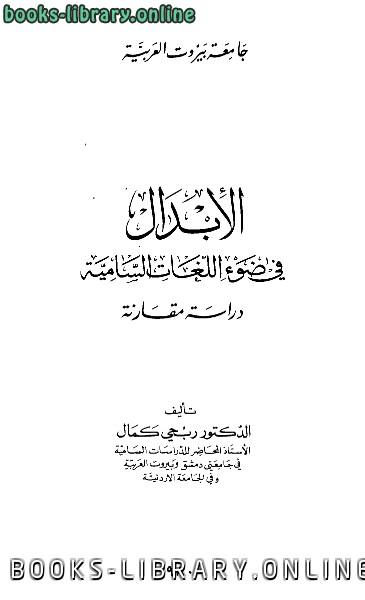 ❞ كتاب الإبدال في ضوء اللغات السامية دراسة مقارنة ❝  ⏤ ربحي كمال