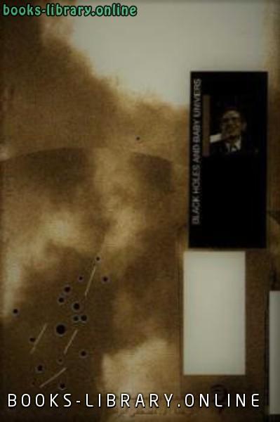 ❞ كتاب الثقوب السوداء لـ د ستيفن هوكنج ❝  ⏤ ستيفن هوكينج