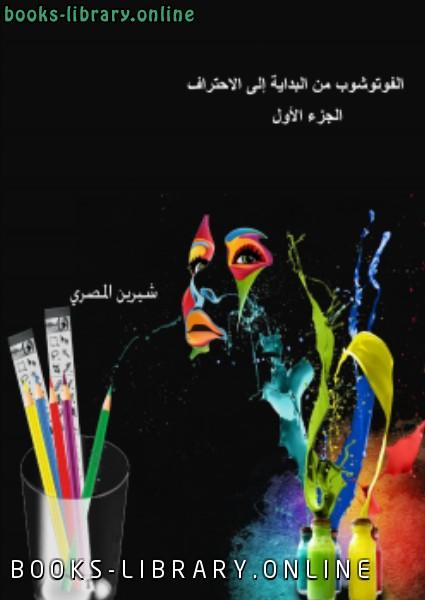 ❞ كتاب الفوتوشوب من البداية حتى الاحتراف (الجزء الأول) ❝  ⏤ شيرين المصري