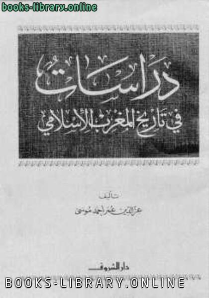❞ كتاب دراسات في تاريخ المغرب الإسلامي ❝  ⏤ عزالدين عمر أحمد موسى