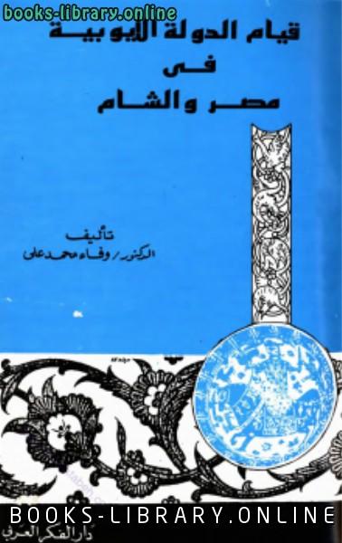 ❞ كتاب قيام الدولة الأيوبية في مصر والشام ❝  ⏤ وفاء محمد علي