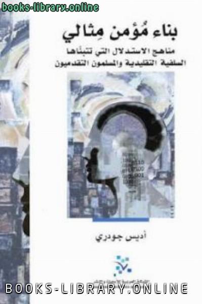 ❞ كتاب بناء مؤمن مثالي لـ أديس جودري ❝  ⏤ أديس جودري