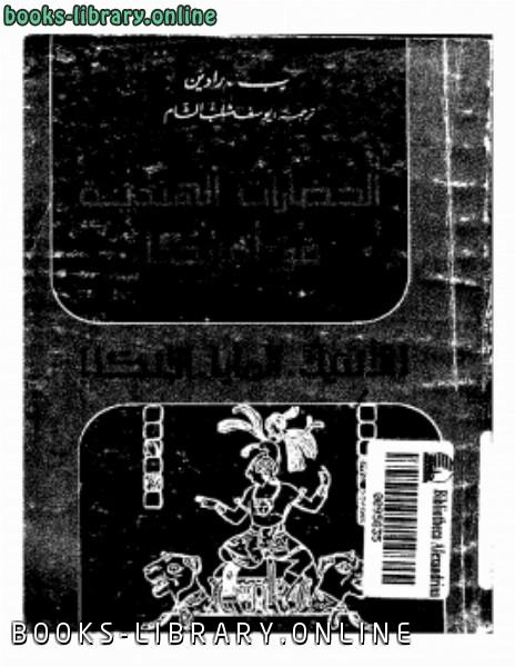 ❞ كتاب الحضارات الهندية في امريكا ❝  ⏤ ب . رادين