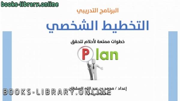 ❞ كتاب عرض دورة التخطيط الشخصي ❝  ⏤ محمد بن عبدالله السلطان