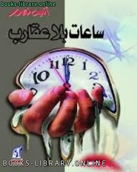 ❞ رواية ساعات بلا عقارب ❝  ⏤ أنيس منصور