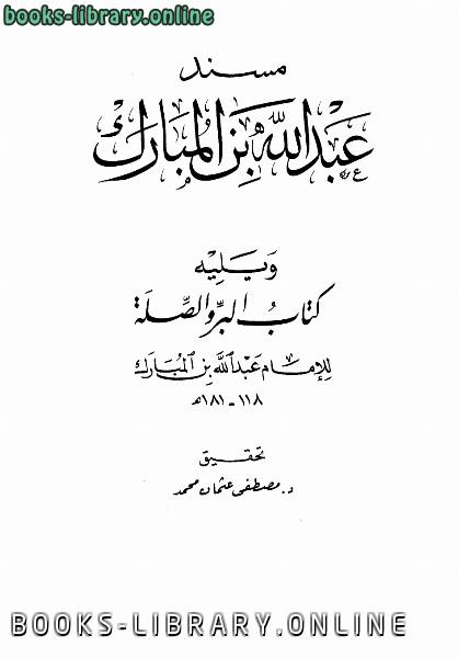 ❞ كتاب مسند عبد الله بن المبارك ويليه  البر والصلة ❝  ⏤ عبد الله بن المبارك المروزي