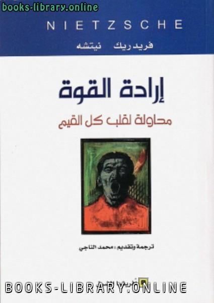 ❞ كتاب إرادة القوة ❝  ⏤ فريدريك نيتشه
