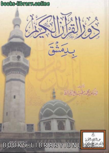 ❞ كتاب دور القرآن الكريم بدمشق ❝  ⏤ د.محمد مطيع الحافظ