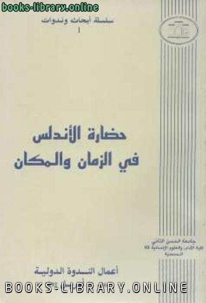 ❞ كتاب حضارة الأندلس في الزمان والمكان ❝  ⏤ أعمال الندوة الدولية أبريل