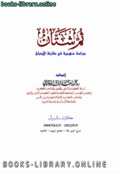 ❞ كتاب ثم شتان دراسة منهجية في مقارنة الأديان ❝