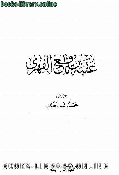 ❞ كتاب عقبة بن عامر الفهرى ❝  ⏤ محمود شيت خطاب