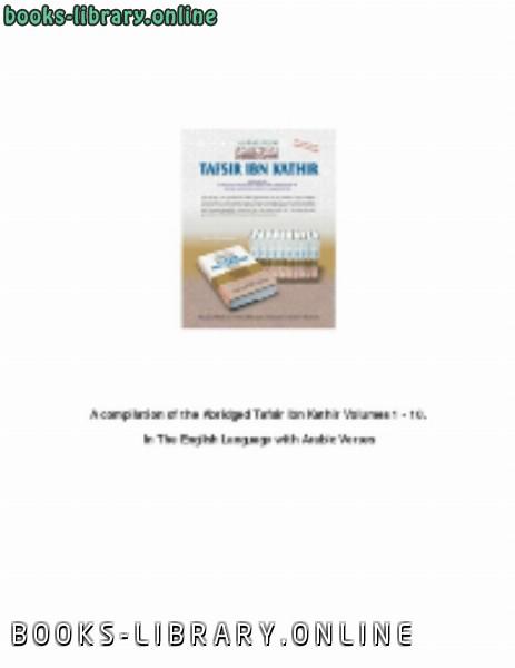 ❞ كتاب Tafsir Ibn Kathir Volumes ❝  ⏤ ابن كثير