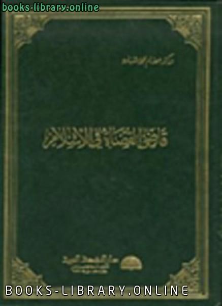❞ كتاب قاضى القضاة فى الإسلام ❝  ⏤ د. عصام محمد شبارو