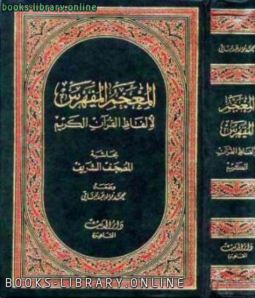 ❞ كتاب المعجم المفهرس لألفاظ القرآن الكريم ❝  ⏤ محمد فؤاد عبد الباقي