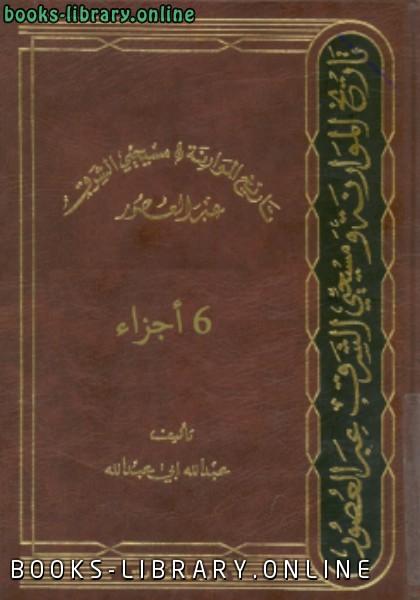 ❞ كتاب تاريخ الموارنة ومسيحيي الشرق عبر العصور ❝  ⏤ عبد الله أبي عبد الله