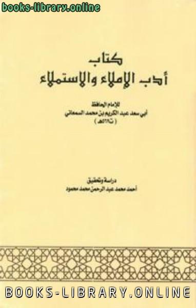 ❞ كتاب أدب الإملاء والاستملاء ❝  ⏤ عبد الكريم بن محمد السمعاني أبو سعد