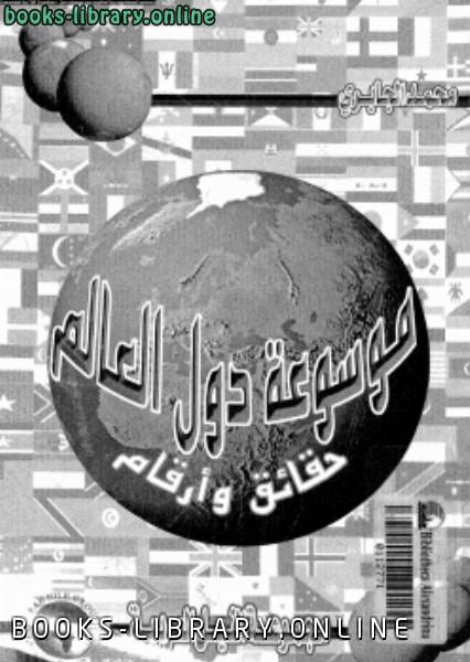 ❞ كتاب موسوعة دول العالم حقائق وأرقام ❝  ⏤ محمد الجابرى