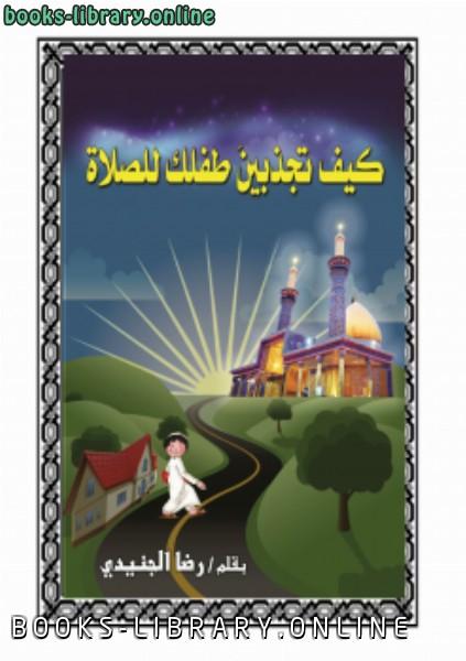 ❞ كتاب كيف تجذبين طفلك للصلاة ❝  ⏤ رضا الجنيدي