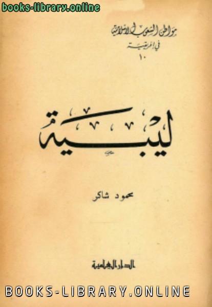 ❞ كتاب ليبية ❝  ⏤ محمود شاكر شاكر الحرستاني أبو أسامة