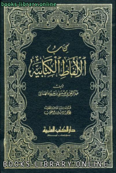 ❞ كتاب الألفاظ الكتابية ت يعقوب ❝  ⏤ عبد الرحمن بن عيسى بن حماد الهمذاني