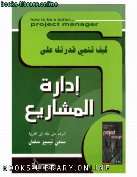 ❞ كتاب كيف تنمي قدرتك على .. إدارة المشاريع ❝  ⏤ ثريفر يونغ