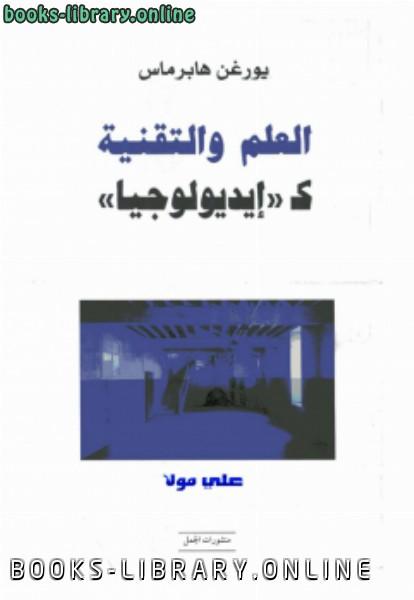 ❞ كتاب العلم والتقنية كأيديولوجيا ❝  ⏤ يورغن هابرماز
