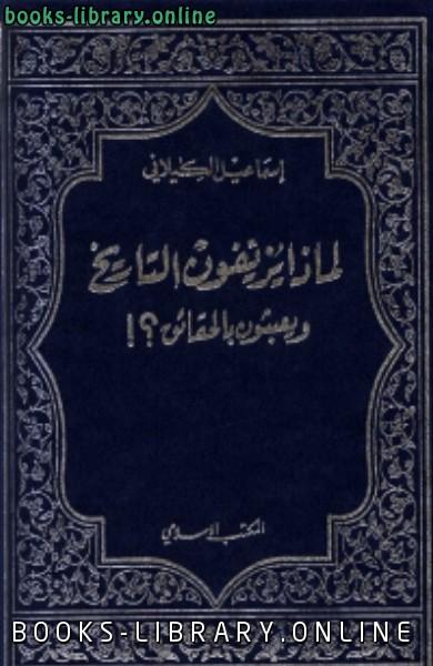 ❞ كتاب لماذا يزيفون التاريخ و يعبثون بالحقائق ! ❝  ⏤ إسماعيل الكيلاني
