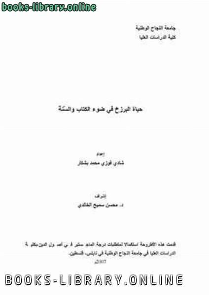 ❞ كتاب حياة البرزخ في ضوء ال والسنة ❝  ⏤ شادي فوزي محمد بشكار