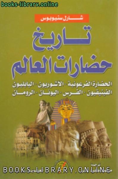 ❞ كتاب تاريخ حضارات العالم ❝  ⏤ شارل سنيوبوس