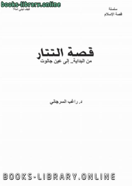 ❞ قصة قصة التتار ❝  ⏤ راغب السرجاني