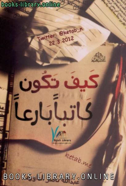❞ كتاب كيف تكون كاتباً بارعاً ؟ ❝  ⏤ عبدالله ناصر الداوود